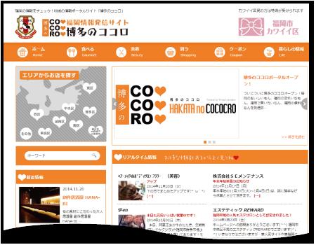 福岡情報発信サイト「博多のココロ」