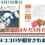 月刊はかた 8月号に「博多のココロ」が掲載されました