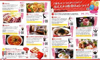 全国紙「まっぷる福岡'15」に博多のココロが掲載されました