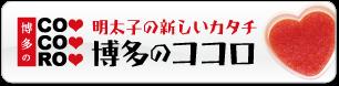 博多のココロ
