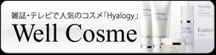 雑誌・テレビで人気のコスメ「Hyalogy」Well Cosme