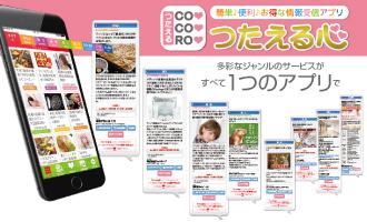 スマートフォンアプリ「つたえる心」プレスリリース
