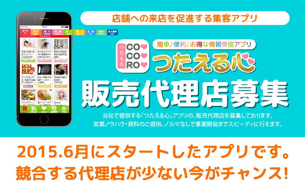 店舗への来店を促進する集客アプリ。簡単♪便利♪お得な情報受信アプリ「つたえる心」販売代理店募集!当社で提供する「つたえる心」アプリの、販売代理店を募集しております。営業ノウハウ・資料のご提供。ノルマなしで事業開始までスピーディに行えます。