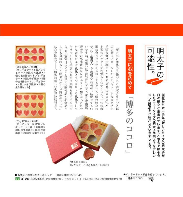 月刊はかた 8月号に「博多のココロ」が掲載されました。