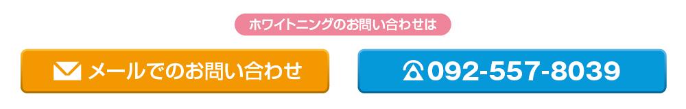 ホワイトニングのお問い合わせは[mail:support@welltop.co.jp][tel:092-557-8039]