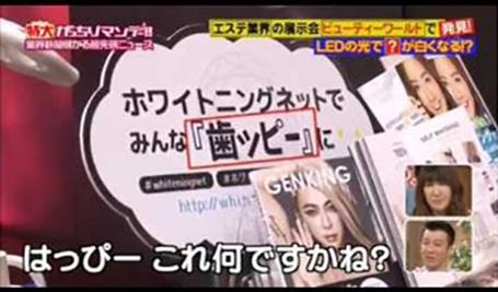 2015年7月8日TBS特大がっちりマンデー!!にてセルフホワイトニング紹介
