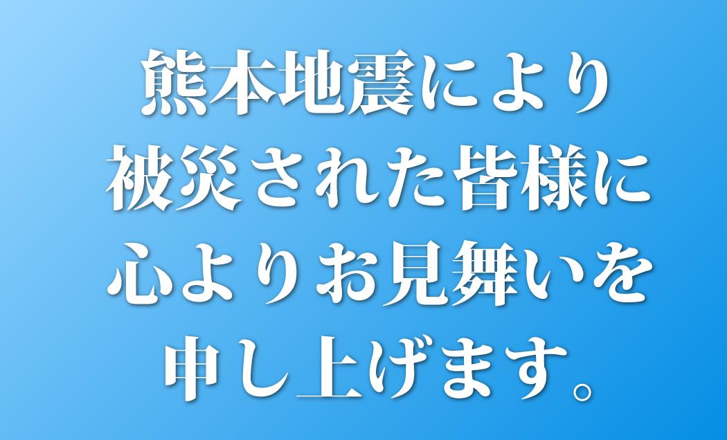 eyecatch_kumamoto