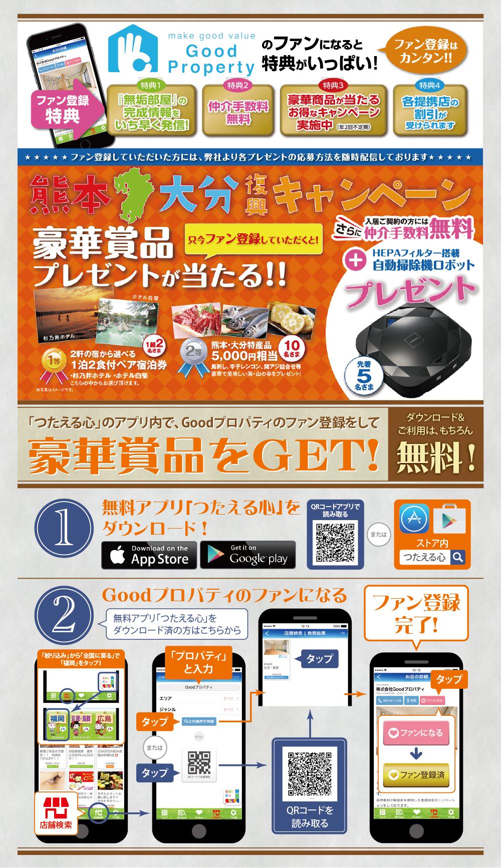 熊本・大分 復興キャンペーン