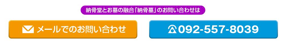 納骨堂とお墓の融合「納骨墓」のお問い合わせは[mail:support@welltop.co.jp][tel:092-557-8039]