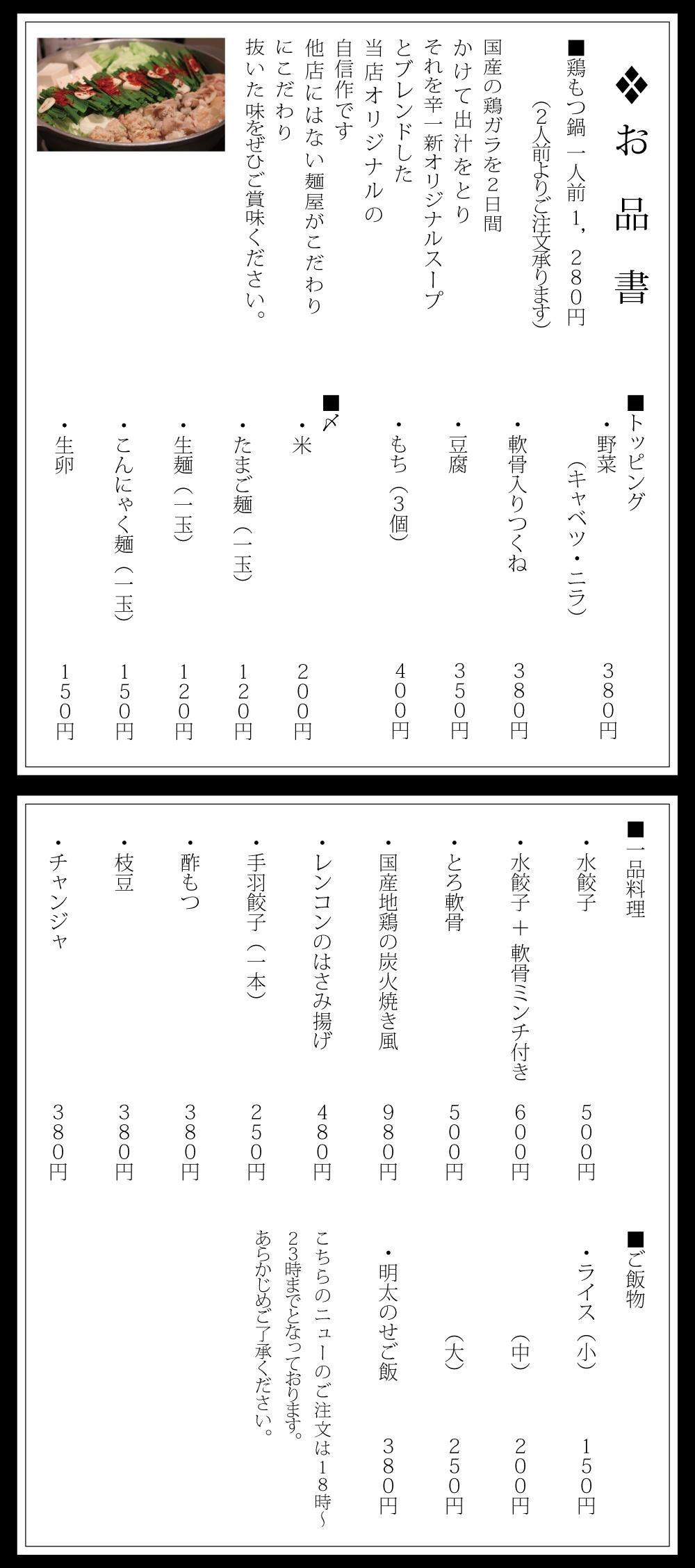 kaishinmotsu4