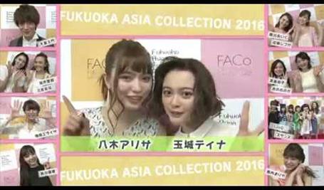 2016年4月30日「福岡アジアコレクション(FACo)特番」 ホワイトニングネット