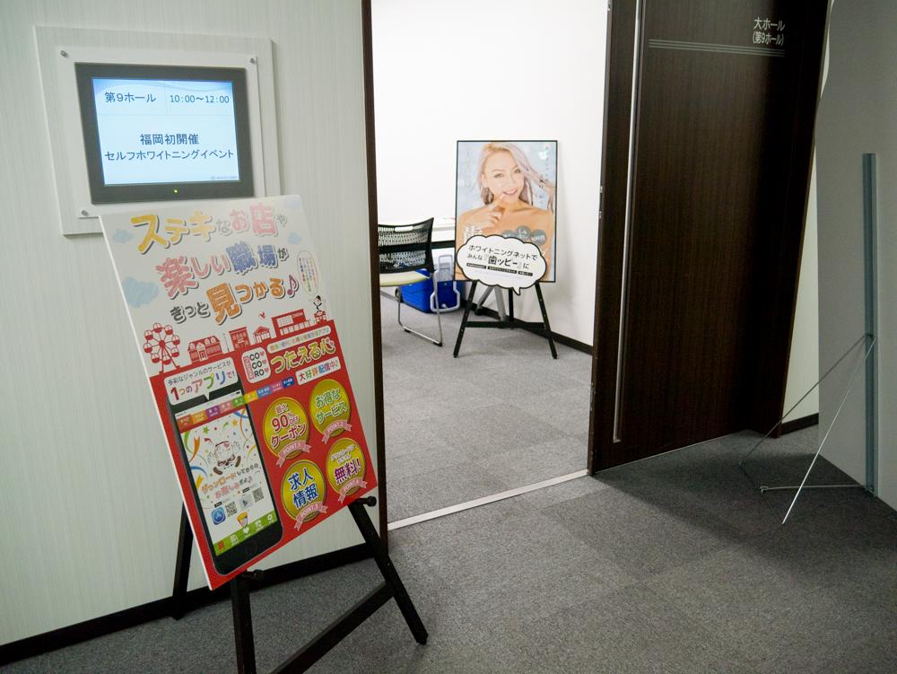 ホワイトニングイベント福岡初開催