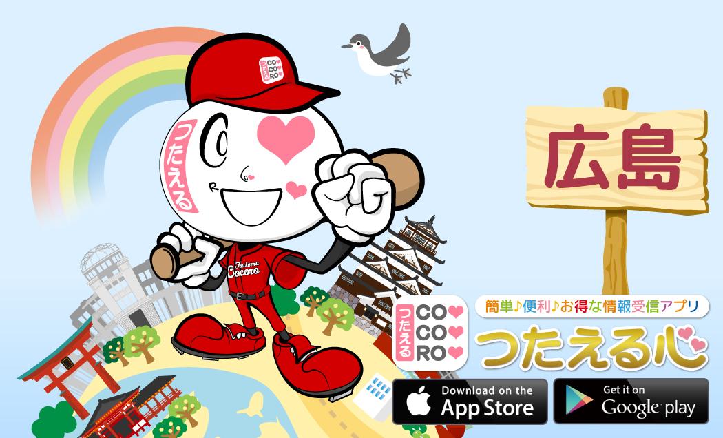 eyecatch_app_hiroshima