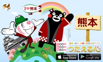 eyecatch_app_kumamoto