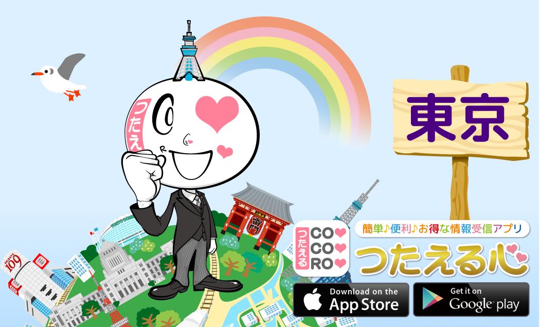 eyecatch_app_tokyo