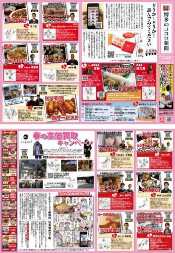 博多のココロ新聞2014_3月号