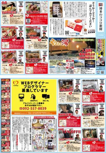 博多のココロ新聞2014_4月号