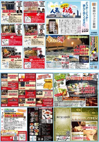 博多のココロ新聞2014_5月号