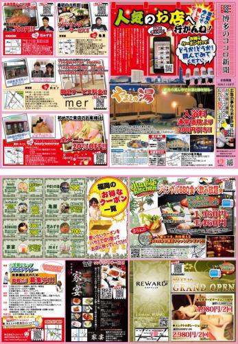 博多のココロ新聞2014_6月号