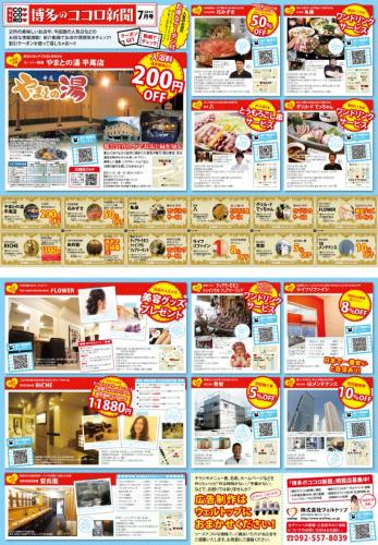 博多のココロ新聞2014_7月号
