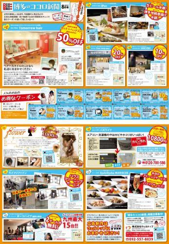 博多のココロ新聞2014_8月号