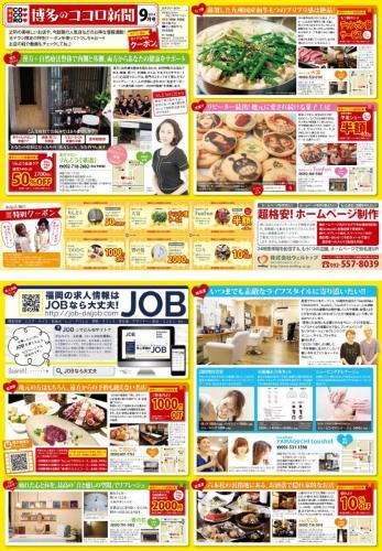 博多のココロ新聞2014_9月号