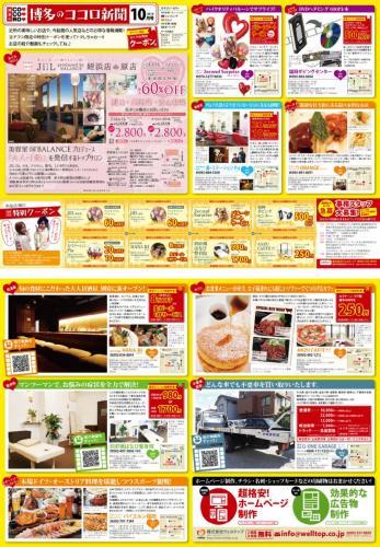 博多のココロ新聞2014_10月号